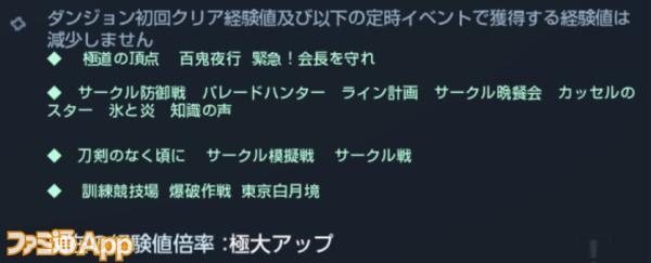 20200703_ドラブラ_レベル上げ (8)