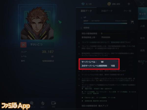 20200703_ドラブラ_レベル上げ (7)