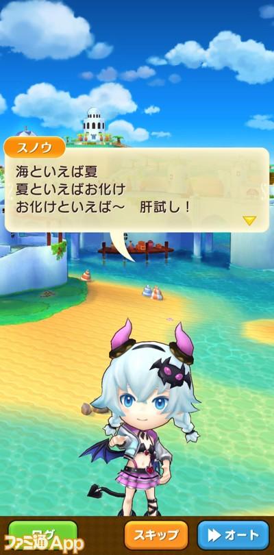 09_スノウ_イベントストーリー画面