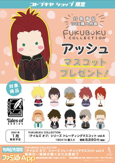GX453_fukukore_tales4_poster_1000
