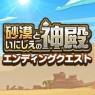 """『ドラゴンクエストウォーク』""""砂漠といにしえの神殿""""は7/9まで!こころや集めるべきアイテムまとめ"""