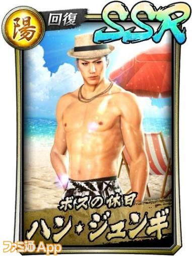 9.[SSR・ボスの休日]ハン・ジュンギ(水着)_card