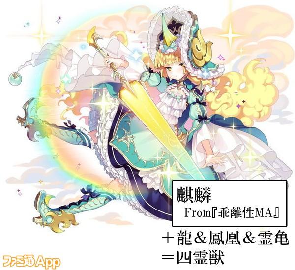 20200720_四神麒麟 (1)