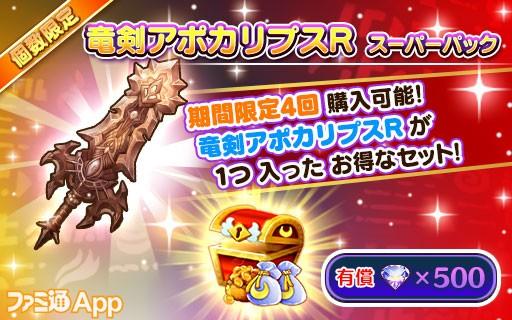 06_竜剣アポカリプスRスーパーパック