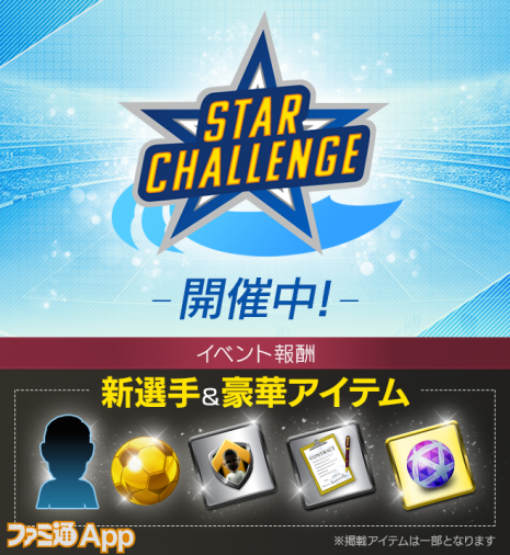 banner_event_starchallenge_long