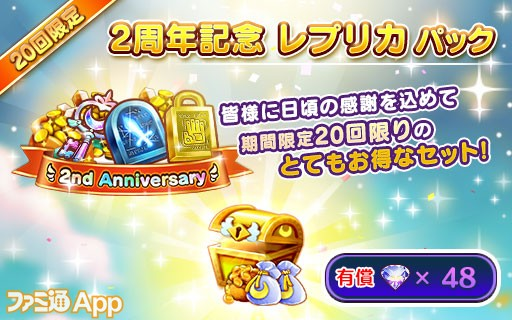 13_2周年記念レプリカパック