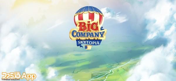 bigcompany01