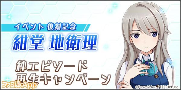 05__絆EPCP_地衛理