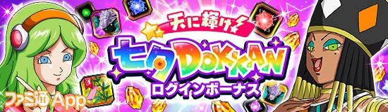 [P2]天に輝け!七夕DOKKANログインボーナス