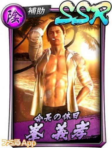 6.[SSR・ボスの休日]峯 義孝(水着)_card