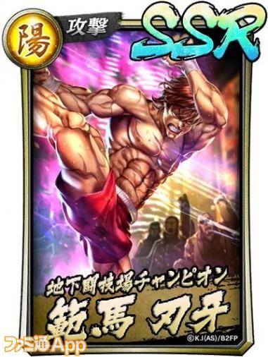 4.[SSR・地下闘技場チャンピオン]範馬刃牙