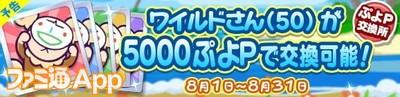 09_バナー_「ぷよP交換所 ワイルドさん(50)割引キャンペーン」