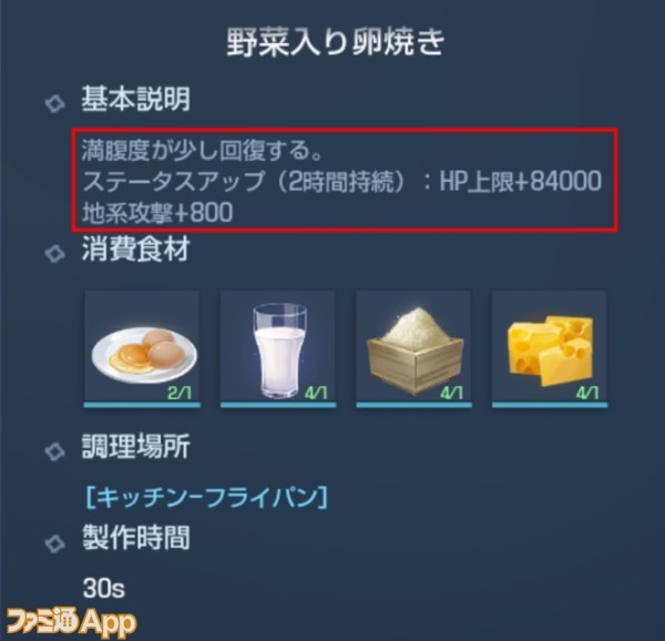 20200717_ドラブラ料理 (5)