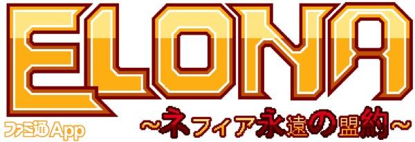 elona_jp