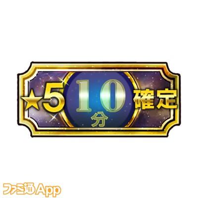 召喚パス(★5確定10分間)
