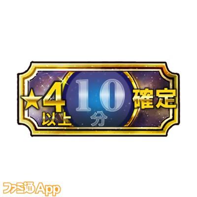 召喚パス(★4以上確定10分間)