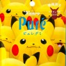 かわいすぎて話題の『ピュレグミ』×ピカチュウコラボ第2弾商品発売!キュートなパッケージは全4種類
