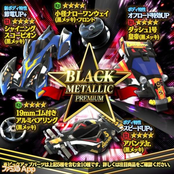 metallicgasha_web_404052