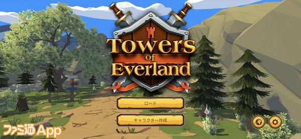 towersofeverland01