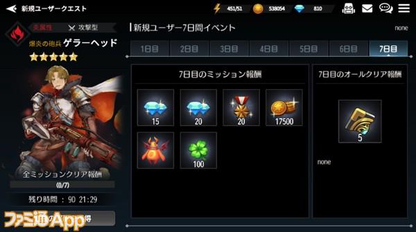CPN4_新規ユーザーイベントミッション_7日目