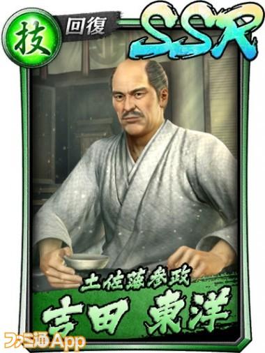 吉田 東洋