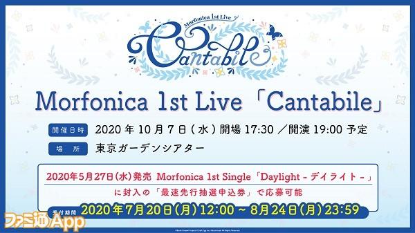 Cantabile_チケット告知