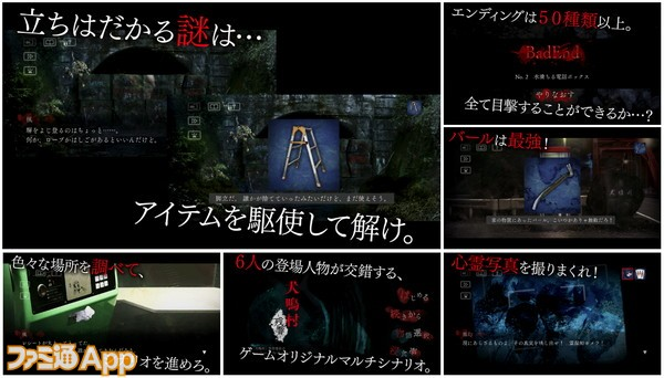 「犬鳴村~残響~」ゲーム画面