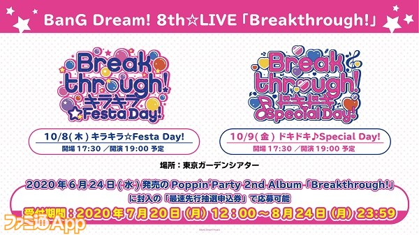 Breakthrough_チケット告知