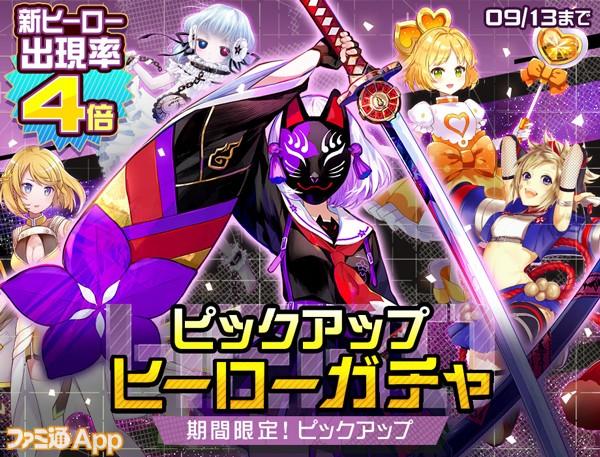 banner_04_ピックアップガチャ