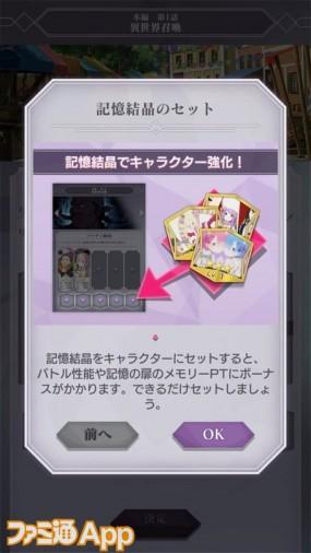 03_記憶結晶でキャラクター強化