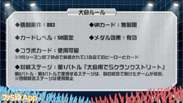 日本代表決定戦ルール_ressult