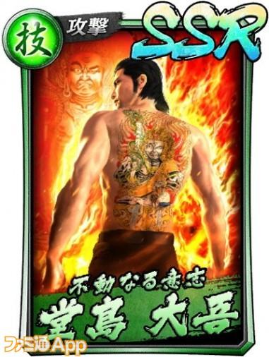 2.[SSR・不動なる意志]堂島 大吾(決戦)