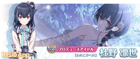02.[P2]SSRプロデュースアイドル【われにかへれ】杜野 凛世