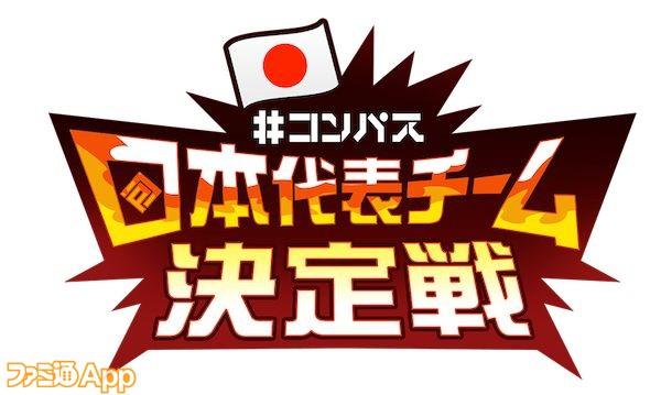 日本代表決定戦タイトル_reesult