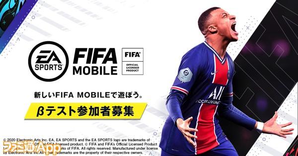 FIFA_20200807