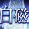 "【FFBE幻影戦争】イベント""白磁の塔""が8月17日より復刻開催!前回到達した段階に合わせて再挑戦が可能に"