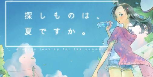 【新作】12年前の後悔と少女がなくした大切なモノを追い求める短編アドベンチャー『探しものは、夏ですか。』