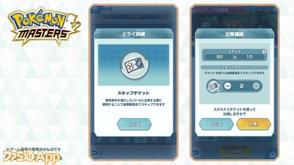 スキップチケット_1200x674_JP
