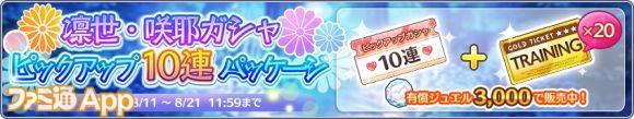 03.[P2]凛世・咲耶ガシャ ピックアップ10連パッケージ