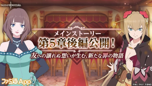 6_メインストーリー