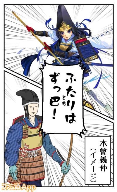 20200810_巴御前 (2)