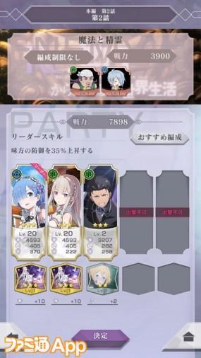 01_キャラクター編成