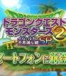スマホアプリ『ドラゴンクエストモンスターズ2 イルとルカの不思議な鍵SP』が明日8/6配信へ