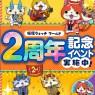 『妖怪ウォッチ ワールド』2周年記念イベント第3弾は特別な装いのコマさんを仲間にできる!
