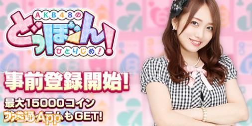 【事前登録】オンラインでメンバー本人と対戦できるかも!?AKB48公式トランプゲームアプリ『AKB48のどっぼーん!ひとりじめ!!』