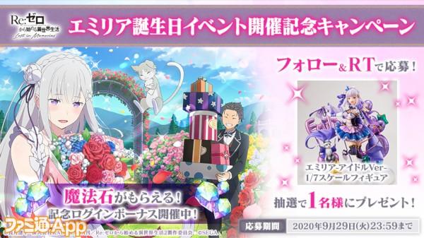 05_エミリア誕生日イベント記念キャンペーン