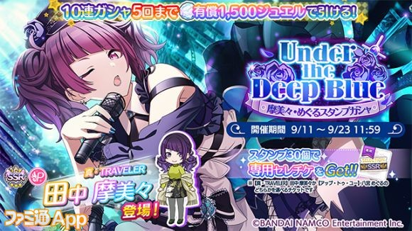 01.[TOP]Under the Deep Blue 摩美々・めぐるスタンプガシャ