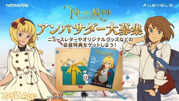 20200923_PR_NinoKuni_CrossWorlds