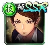gacha9狭山 薫