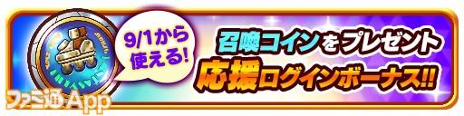 06_応援ログボ_バナー